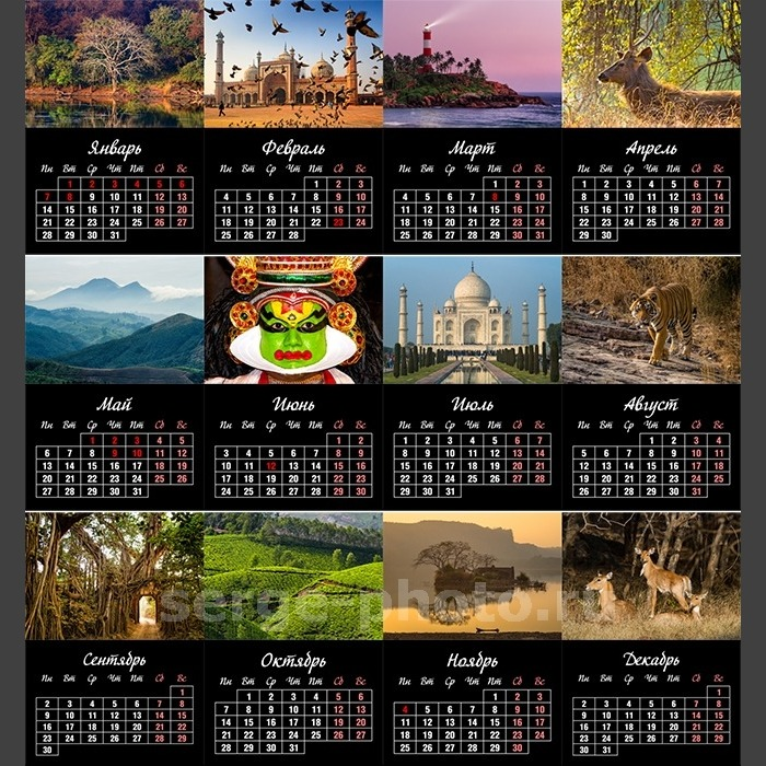 Шаблоны и календари дляшопа 2017-2018